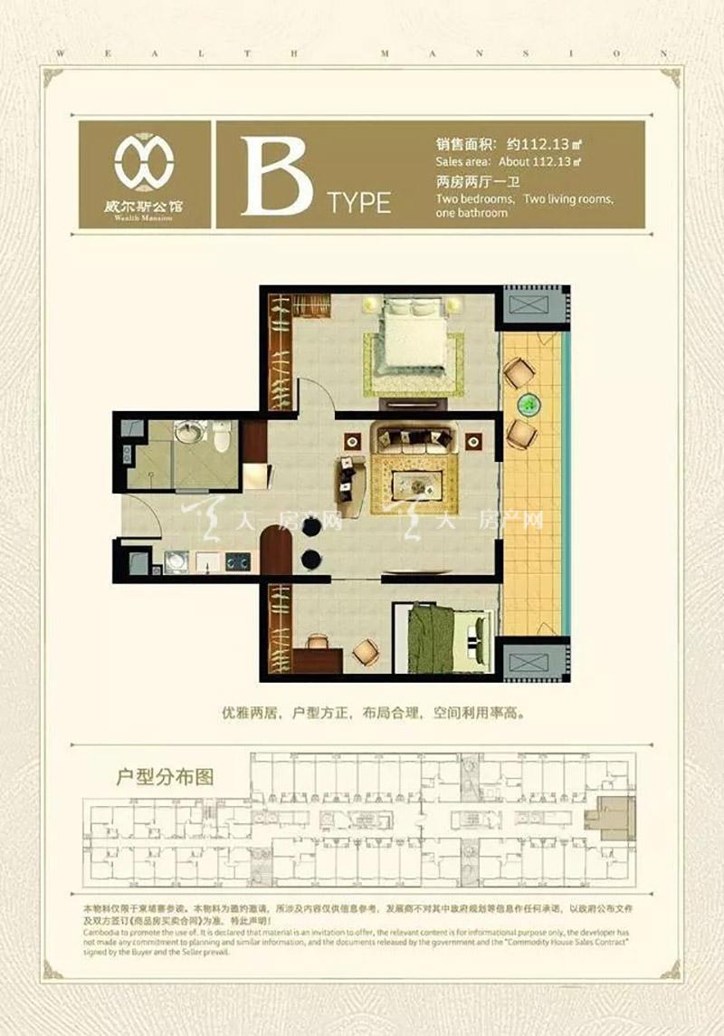 威尔斯公馆B户型/2房2厅1卫/建筑面积:约112.13㎡