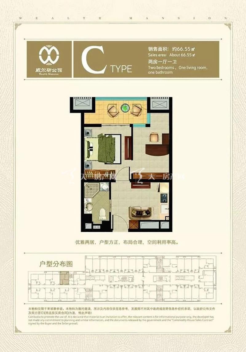 威尔斯公馆C户型/2房1厅1卫/建筑面积:约66.55㎡