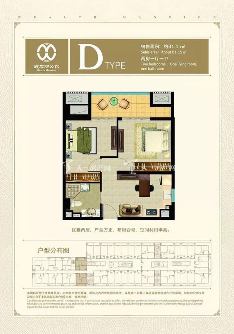 威尔斯公馆D户型/2房1厅1卫/建筑面积:约81.15㎡