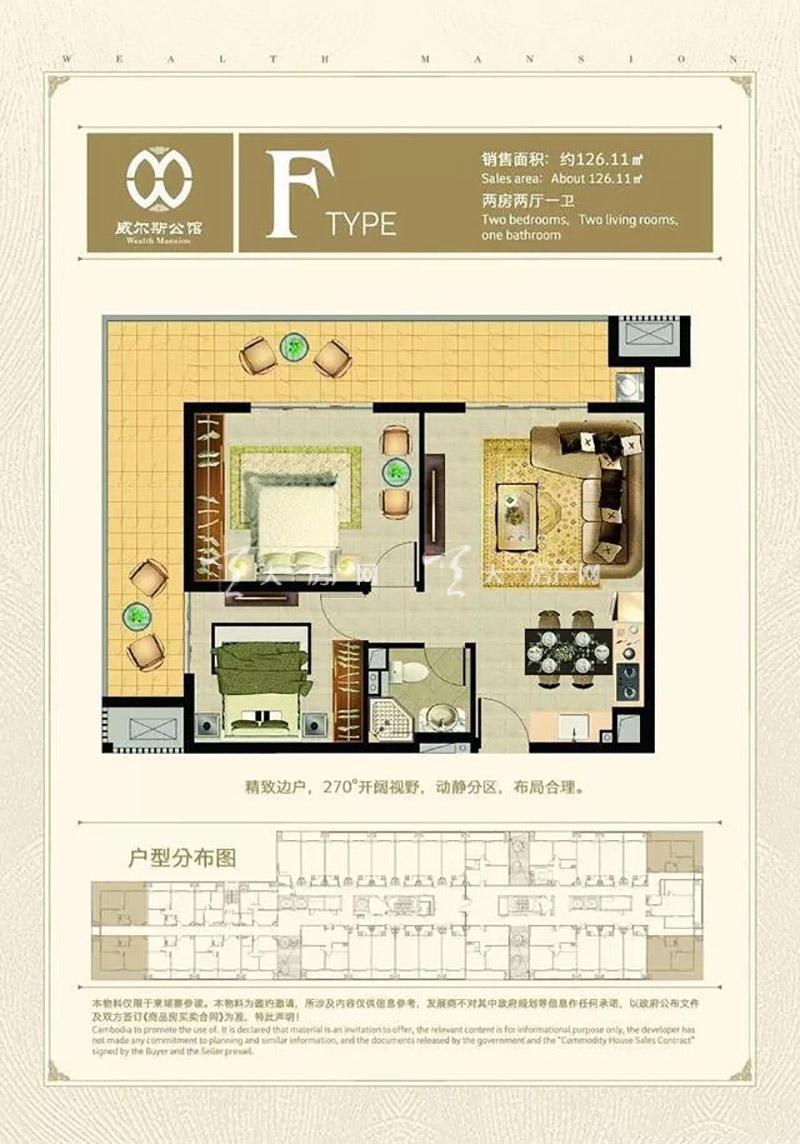 威尔斯公馆F户型/2房2厅1卫/建筑面积:约126.11㎡