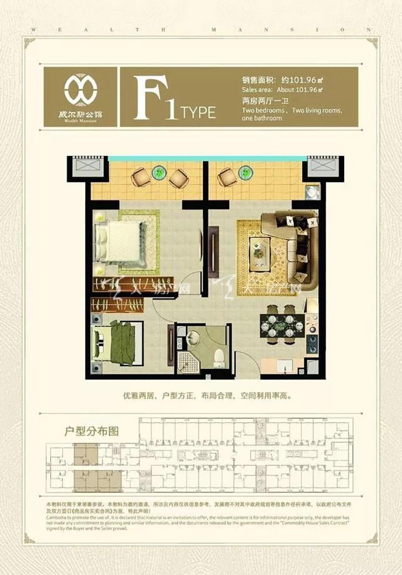 威尔斯公馆F1户型/2房2厅1卫/建筑面积:约101.96㎡