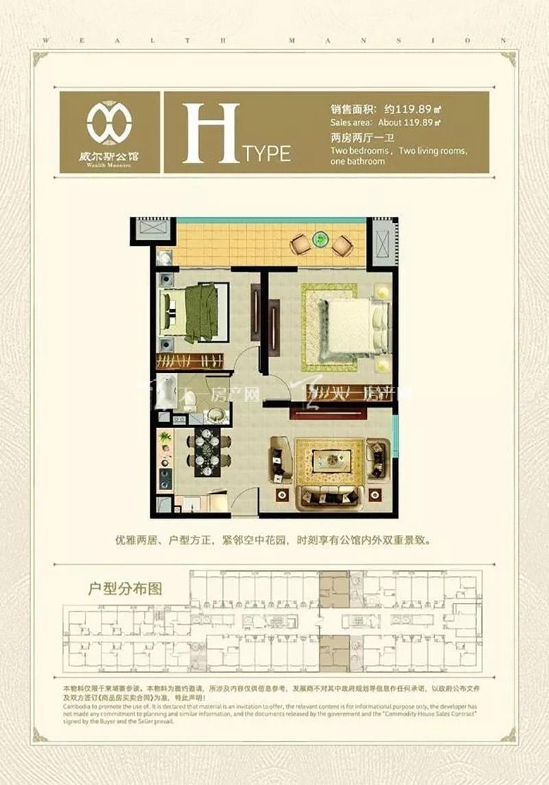 威尔斯公馆H户型/2房2厅1卫/建筑面积:约119.89㎡