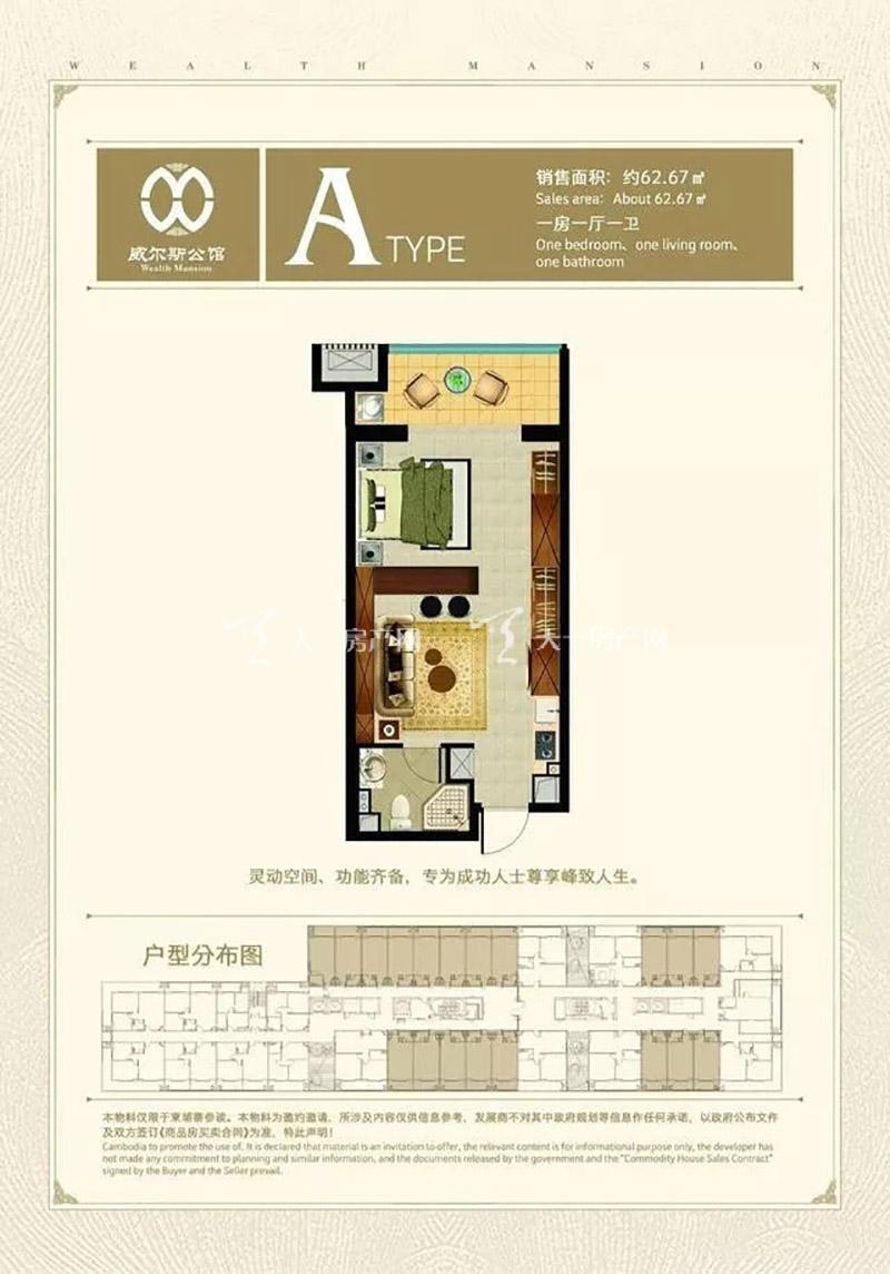 威尔斯公馆A户型/1房1厅1卫/建筑面积:约62.67㎡