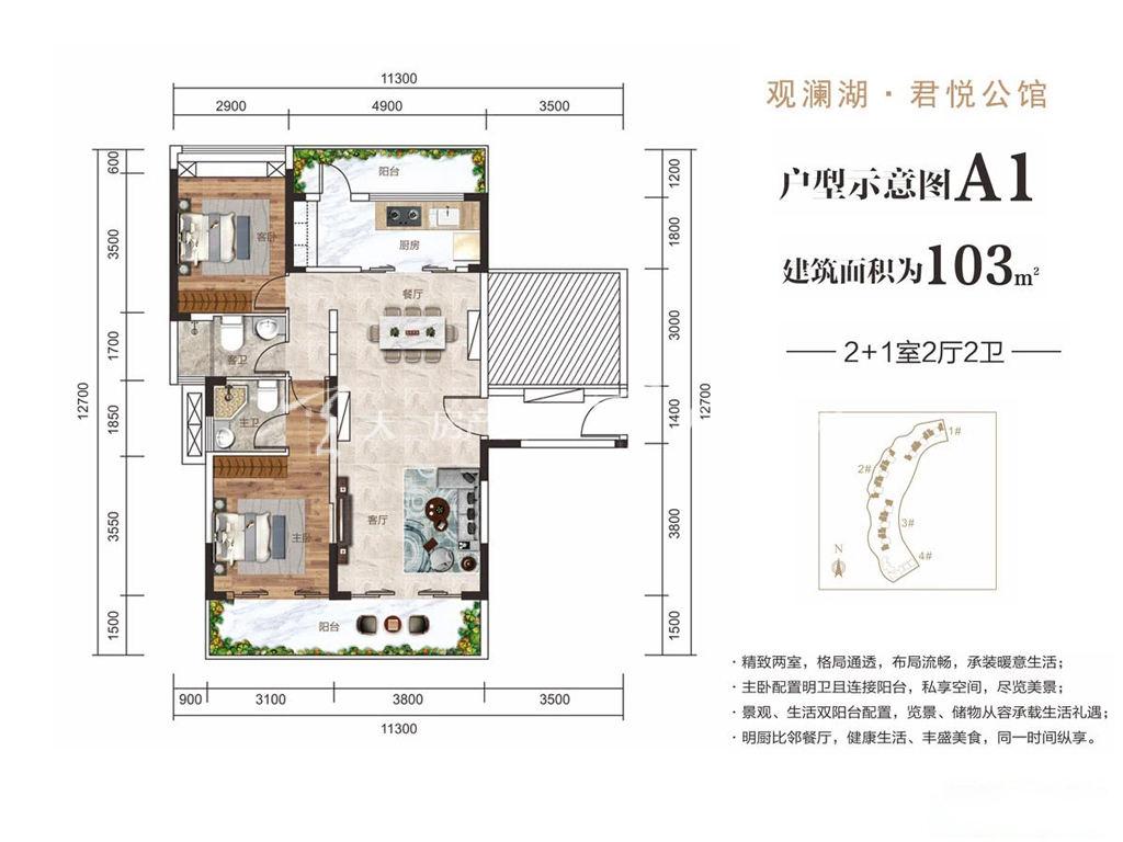 观澜湖君悦公馆A1户型居室:2室2厅2卫1厨建筑面积:103.00㎡.jpg