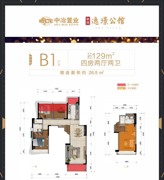 中冶逸璟公馆B1 建筑面积约126㎡ 四房两厅两卫.jpg