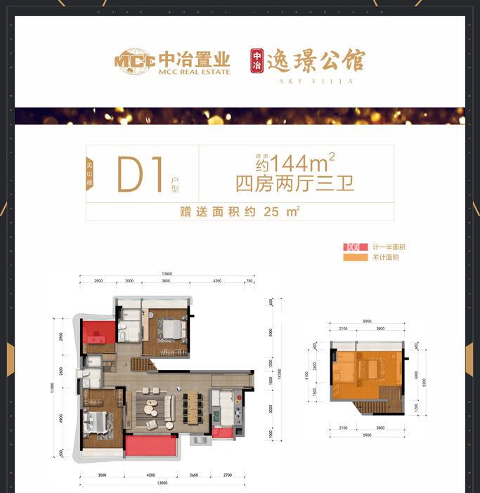 中冶逸璟公馆D1 建筑面积约144㎡ 四房两厅三卫.jpg