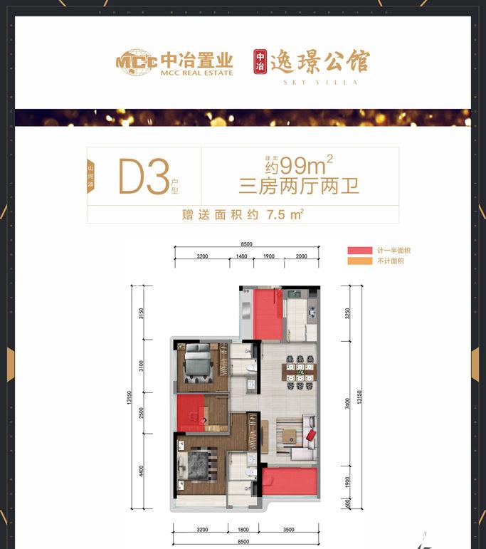 中冶逸璟公馆D3 建筑面积约99㎡ 三房两厅两卫.jpg