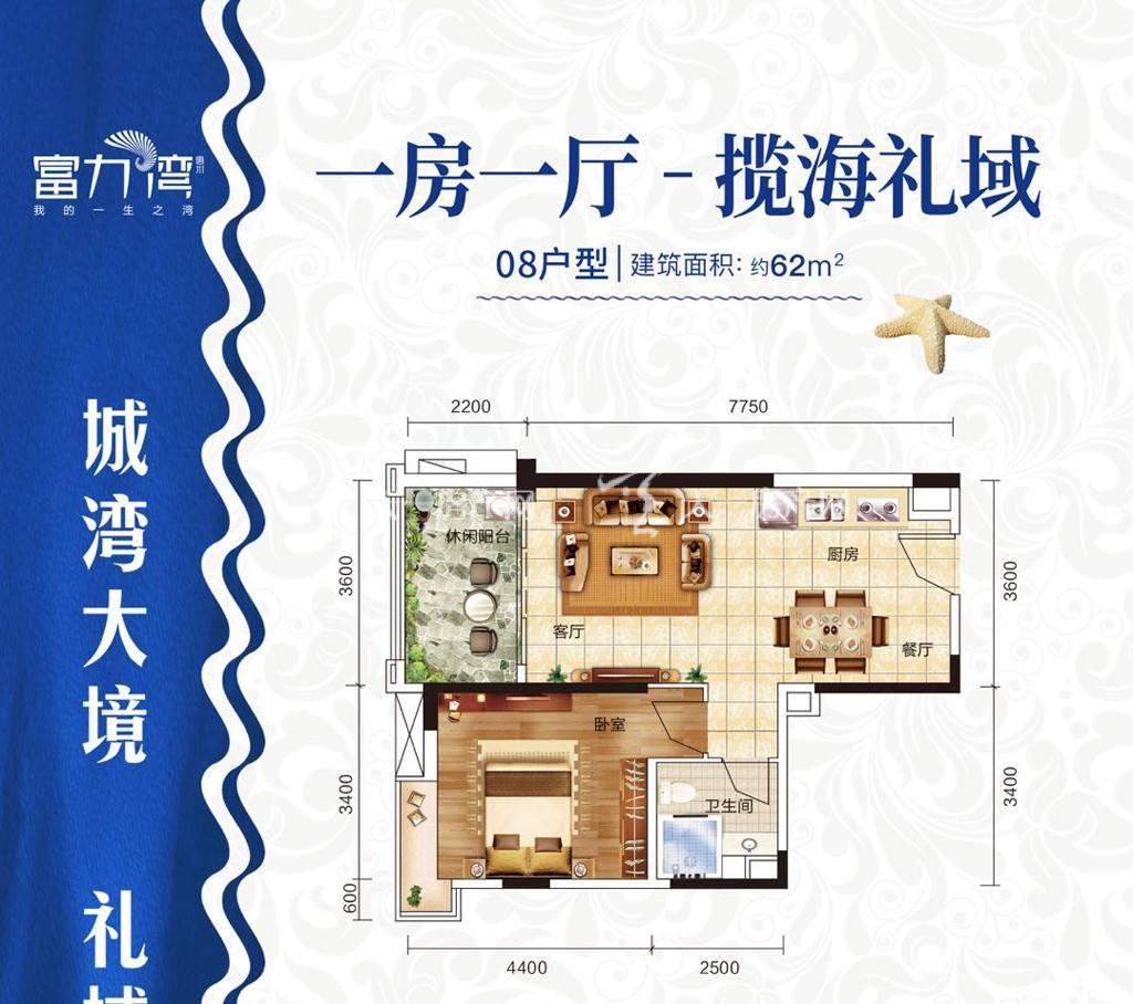 惠州富力湾建筑面积58-62㎡一房·揽海礼域.jpg