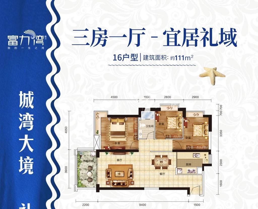 惠州富力湾建筑面积111㎡三房·宜居礼域.jpg