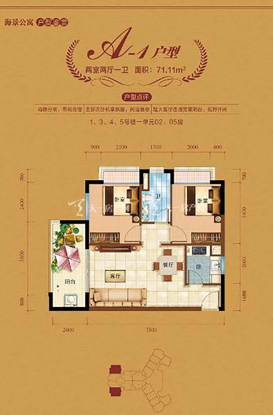 中视金海湾A1户型/2房2厅1卫/建筑面积:约71.11㎡