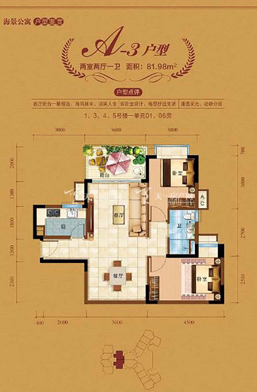 中视金海湾A3户型/2房2厅1卫/建筑面积:约81.98㎡