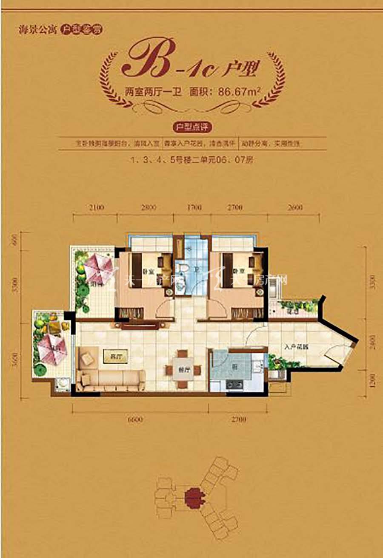 中视金海湾二期B1C户型/2房2厅1卫/建筑面积:约86.67㎡