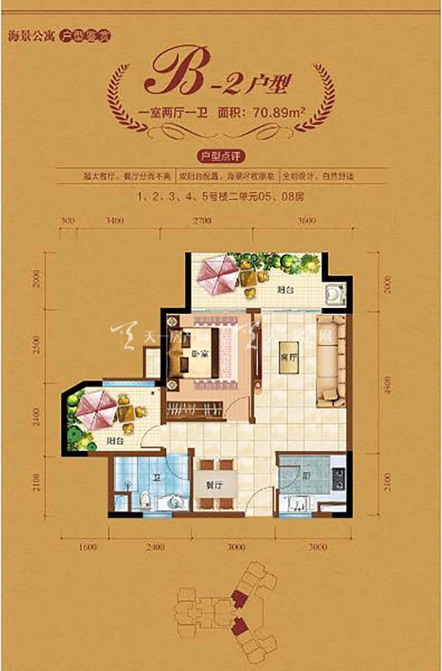 中视金海湾二期B2户型/1房2厅1卫/建筑面积:约70.89㎡
