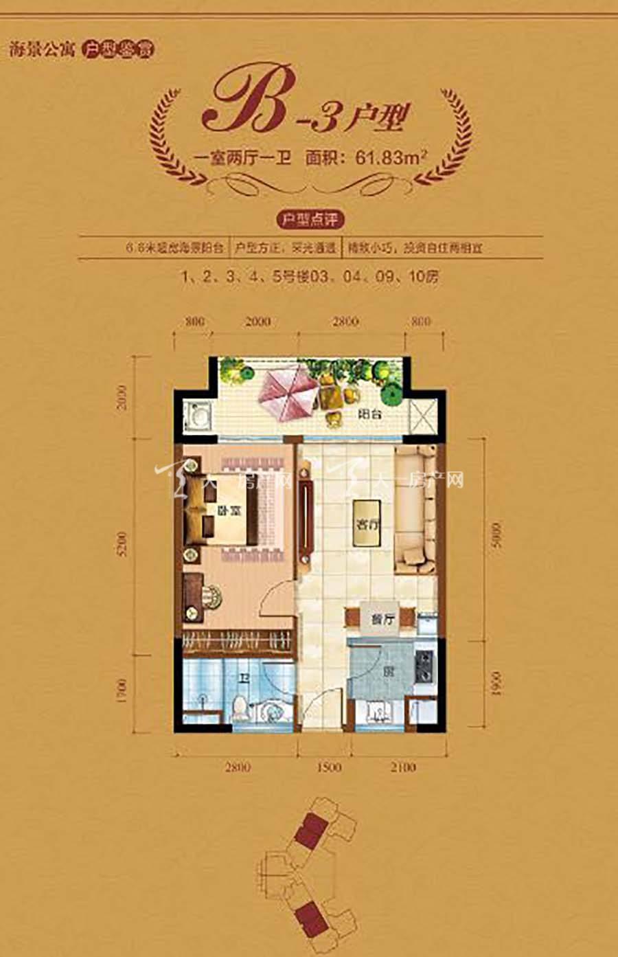 中视金海湾二期B3户型/1房2厅1卫/建筑面积:约61.83㎡