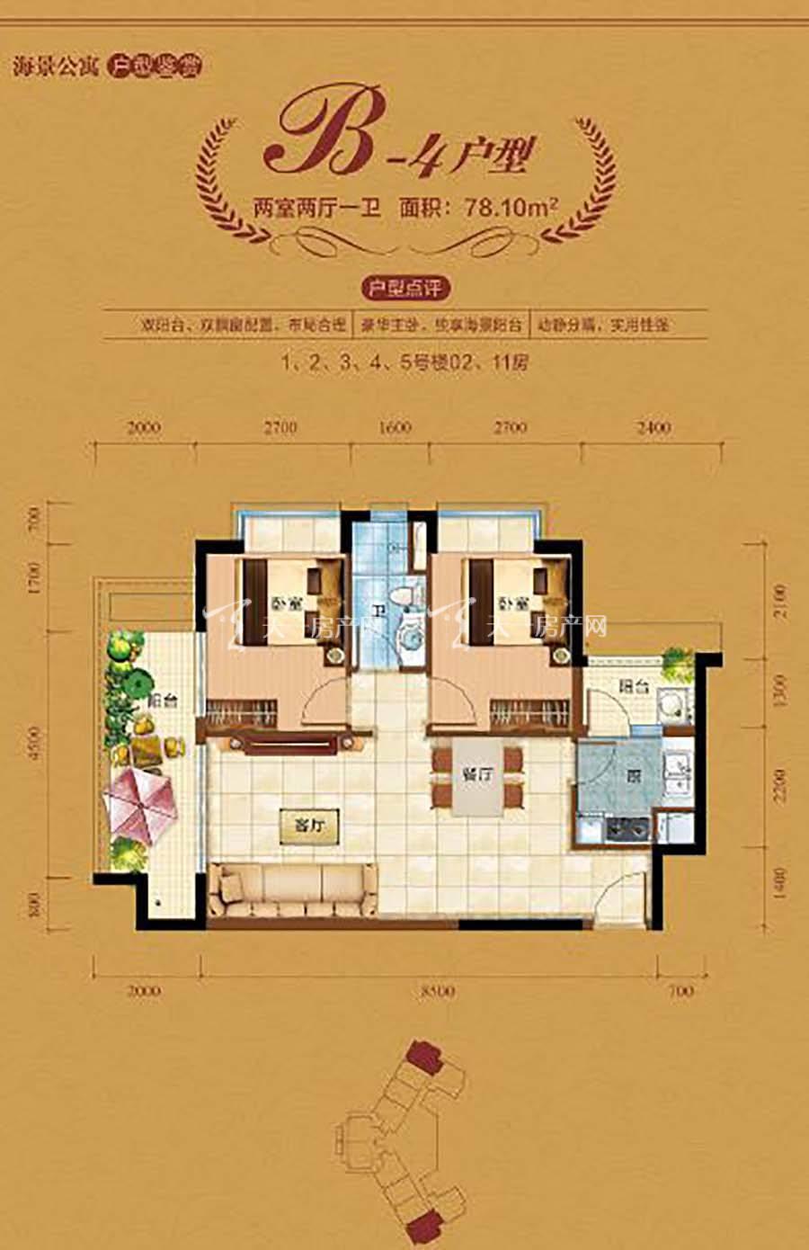 中视金海湾二期B4户型/2房2厅1卫/建筑面积:约78.10㎡