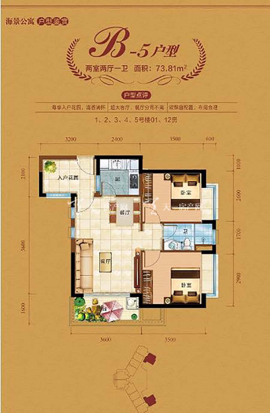 中视金海湾二期B5户型/2房2厅1卫/建筑面积:约73.81㎡