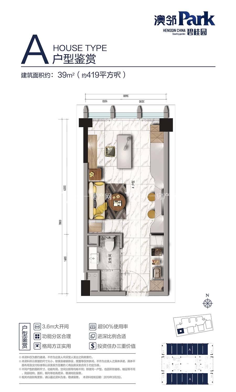 碧桂园澳邻PARKA户型/建筑面积:约39m²