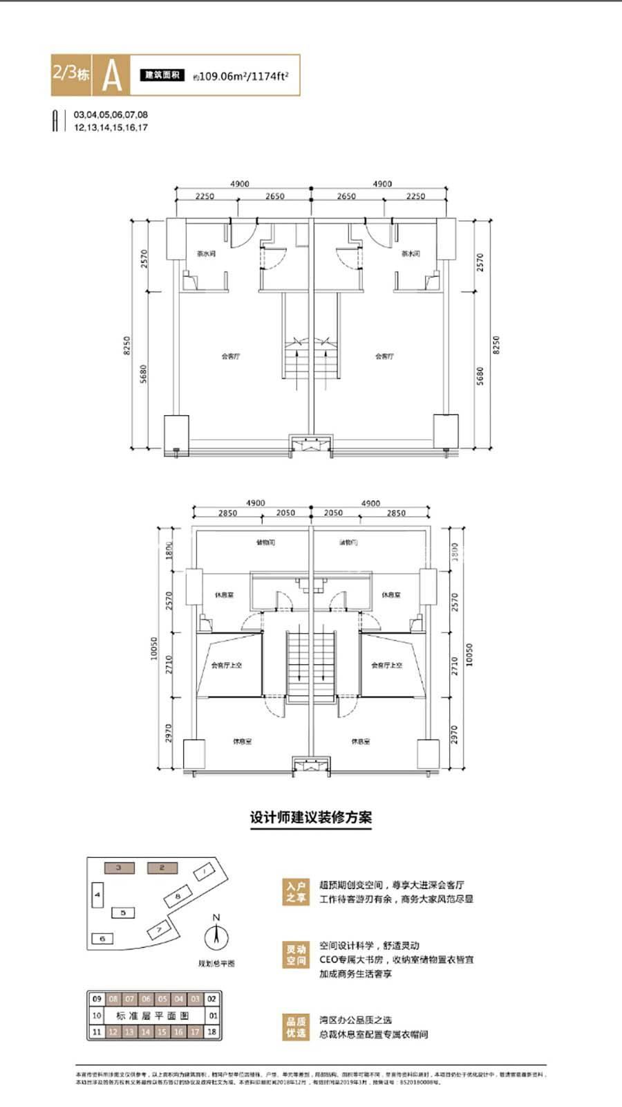 珠海泰禾中央广场2/3栋A户型/建筑面积:约109.06m²