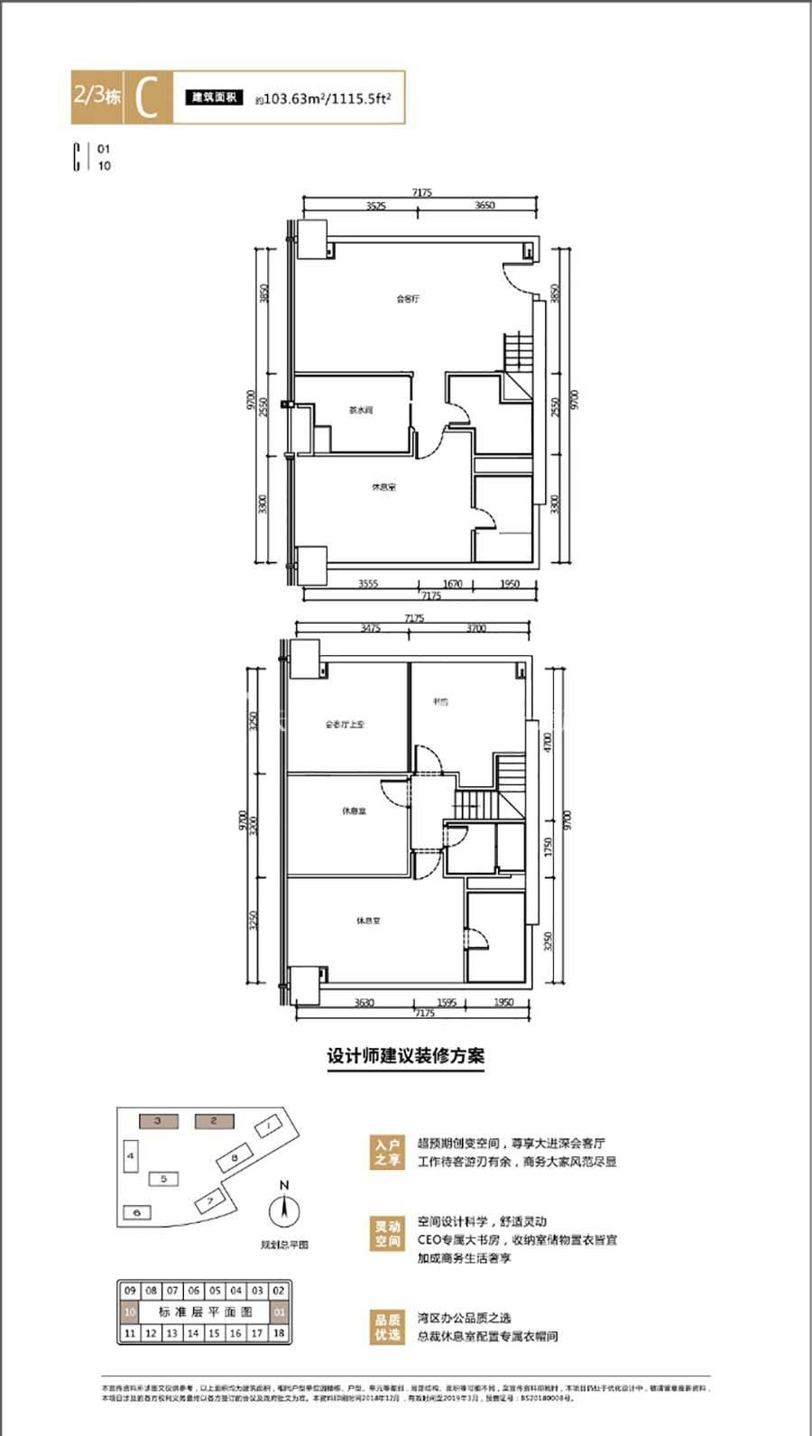 珠海泰禾中央广场2/3栋C户型/建筑面积:约103.63m²
