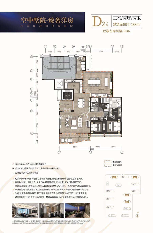 崇峰壹号院D2户型/3室2厅2卫/建筑面积:约188m²