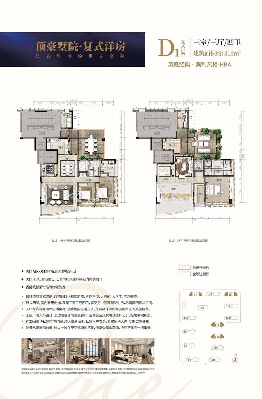 崇峰壹号院D1复式户型/3室3厅4卫/建筑面积:约316m²