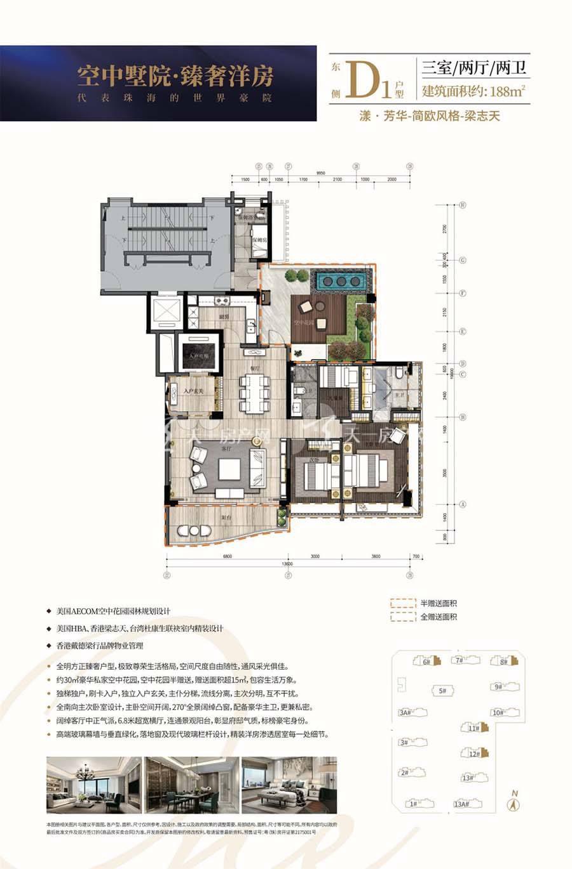 崇峰壹号院D1户型/3室2厅2卫/建筑面积:约188m²