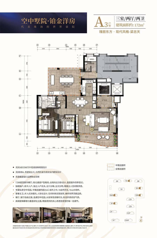 崇峰壹号院A3户型/3室2厅2卫/建筑面积:约172m²