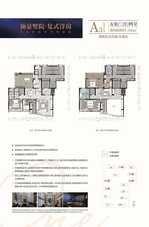 崇峰壹号院A3复式户型/5室3厅4卫/建筑面积:约330m²