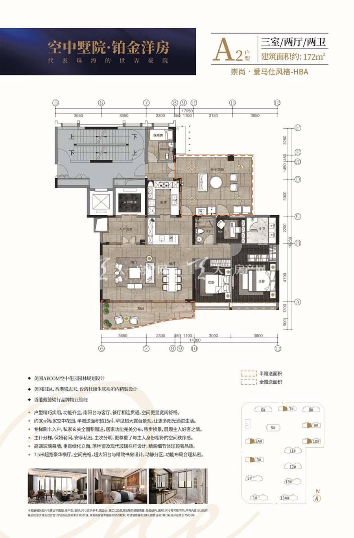 崇峰壹号院A2户型/3室2厅2卫/建筑面积:约172m²