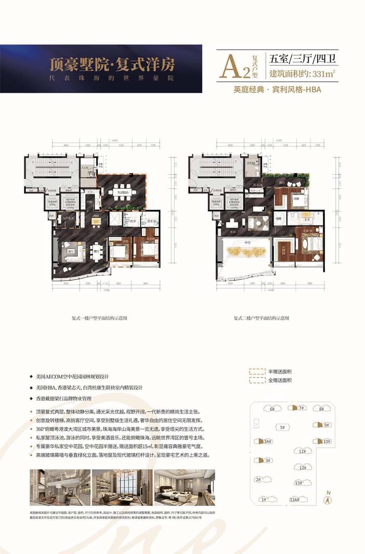 崇峰壹号院A2复式户型/5室3厅4卫/建筑面积:约331m²