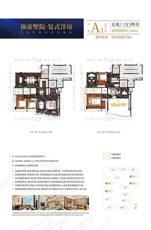 崇峰壹号院A1户型复式/5室3厅4卫/建筑面积:约336m²