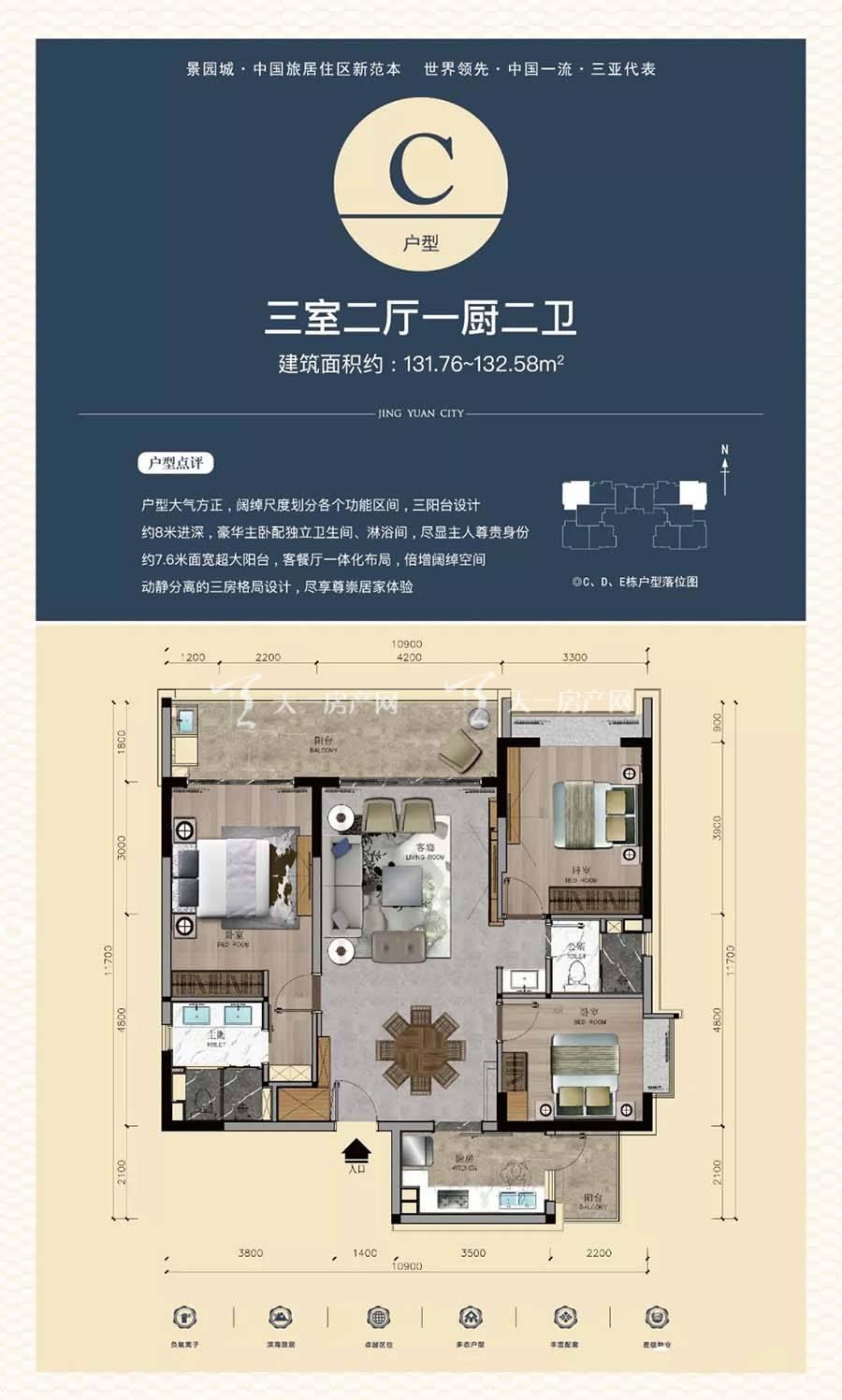 三亚景园城C户型/3室2厅1厨2卫/建筑面积:约131.76-132.58m²