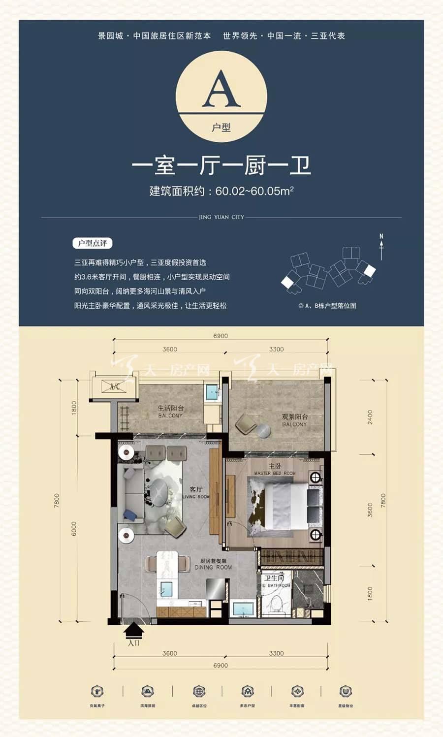 三亚景园城A户型/1室1厅1厨1卫/建筑面积:约60.02-60.05m²
