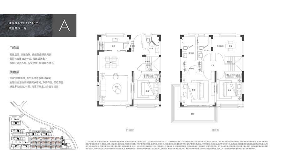融创一池半海御府A户型/4室2厅3卫/建筑面积:约117.46m²