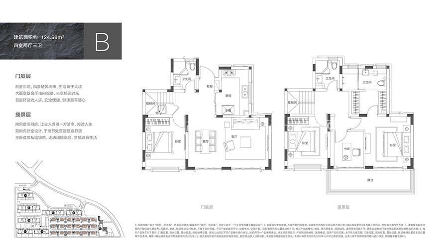 融创一池半海御府B户型/4室2厅3卫/建筑面积:约124.58m²