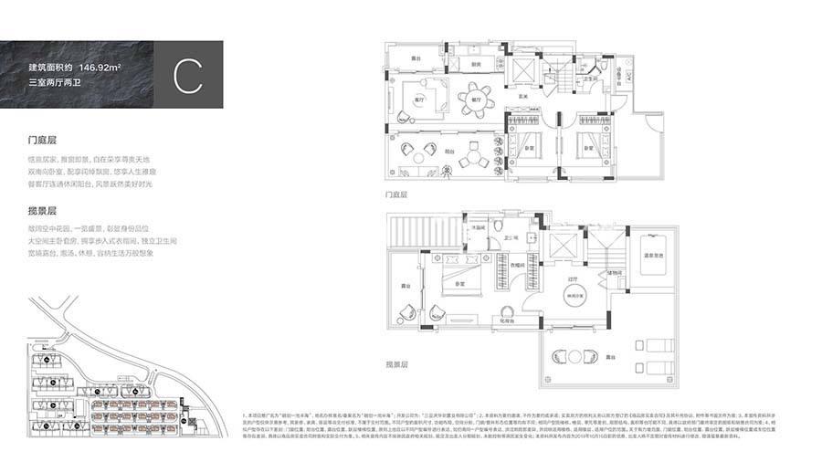 融创一池半海御府C户型/3室2厅2卫/建筑面积:约146.92m²