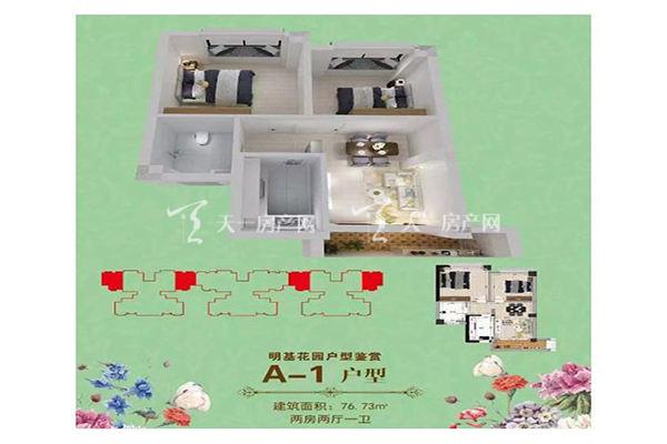 明基花园A-1户型 两房两厅一卫一厨 76㎡.jpg