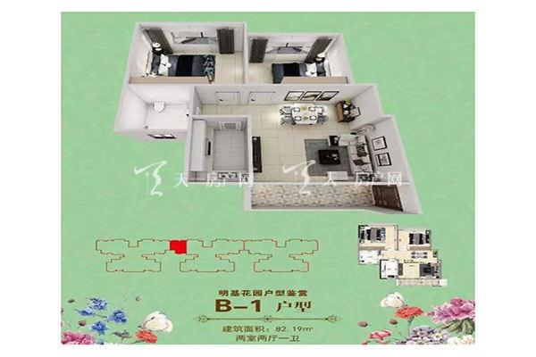 明基花园B-1户型 两房两厅一卫一厨 82㎡.jpg