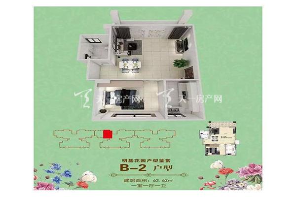明基花园B-2户型 一房一厅一卫一厨 62㎡.jpg