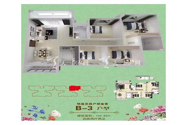 明基花园B-3户型 四房两厅两卫一厨 143㎡.jpg