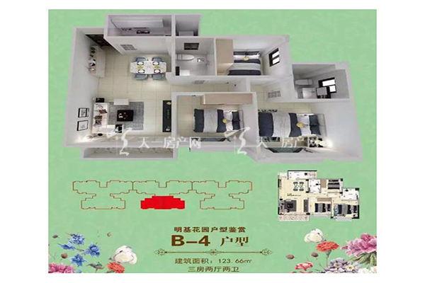 明基花园B-4户型 三房两厅两卫一厨 123㎡.jpg