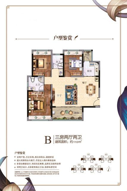 鼎胜月亮湾B户型 三房两厅两卫 建筑面积:约110㎡.jpg