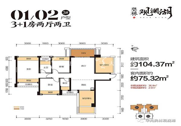 奥林观澜湖3# 0102户型居室:3室2厅2卫1厨建筑面积:104.37㎡