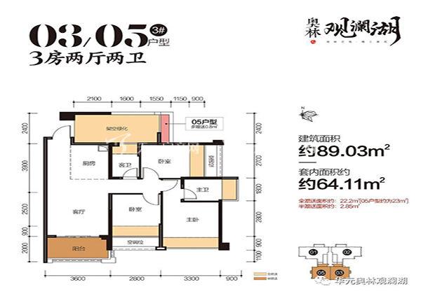 奥林观澜湖3# 0305户型居室:3室2厅2卫1厨建筑面积:89.03㎡