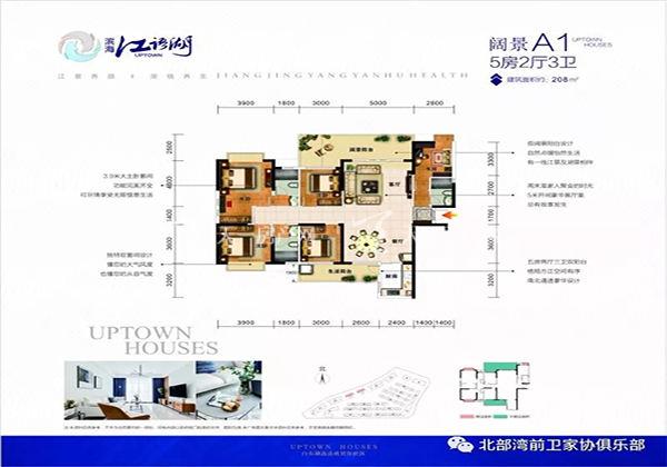 滨海江语湖A1户型居室:五房二厅三卫一厨建筑面积约208㎡