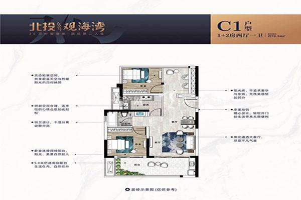 北投观海湾C1户型 1+2房两卫一厅 建筑面积78㎡.jpg