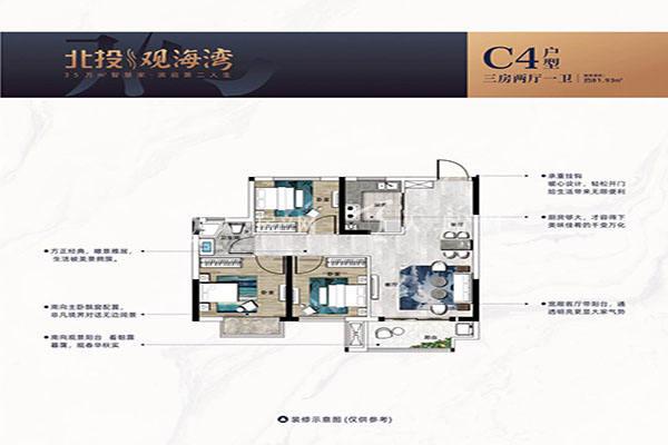 北投观海湾C4户型 三房两厅一卫 建筑面积81㎡.jpg