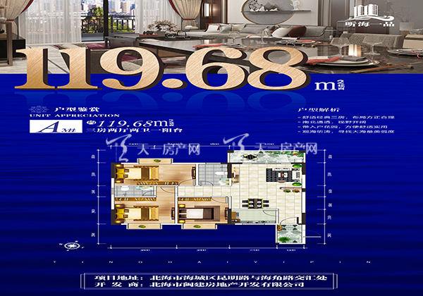 听海一品富贵轩A户型:3室2厅2卫1阳台  约119.68m²
