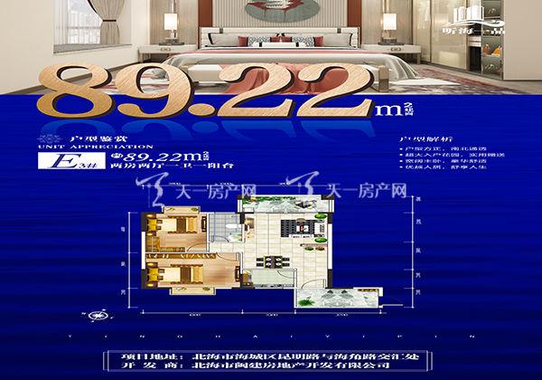 听海一品富贵轩E户型:2室2厅1卫1阳台  约89.22m²