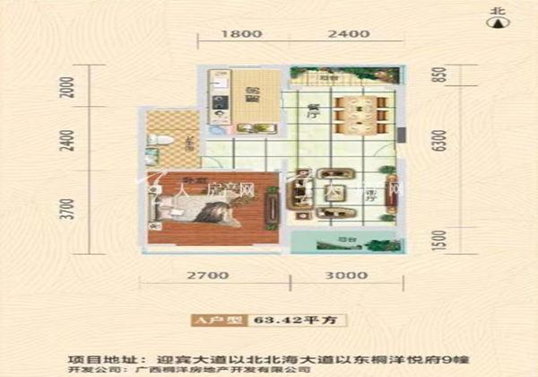 桐洋和悦府A户型:1室2厅1卫1厨 建面:63.42㎡